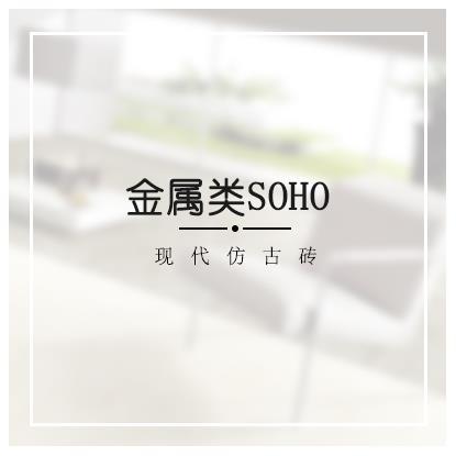 金属类SOHO