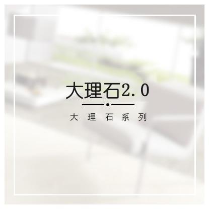 大理石2.0